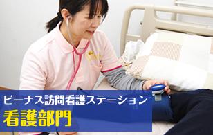 ビーナス訪問看護ステーション (看護部門)