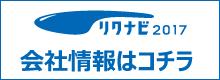 side_rikunavi_company_2017