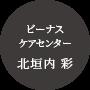 ビーナスケアセンター管理者 北垣内 彩