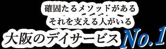 確固たるメソッドがあるそれを支える人がいる 大阪のデイサービスNo.1