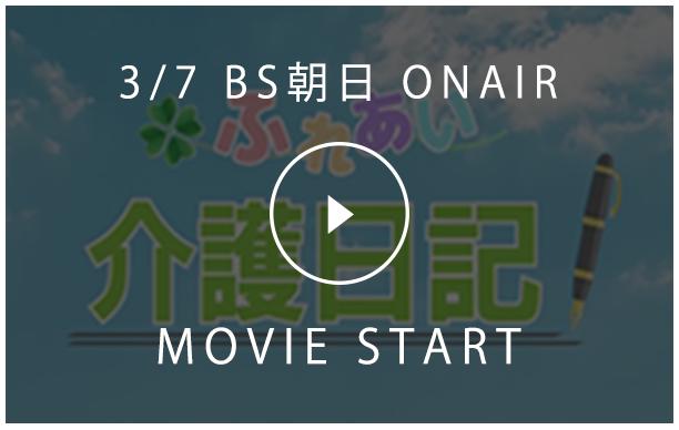 3/7 BS朝日 ONAIR