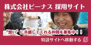 株式会社ビーナス 採用サイト