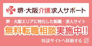 堺・大阪介護求人サポート