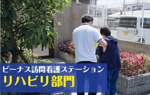 ビーナス訪問看護ステーション (リハビリ部門)
