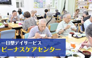 ビーナスケアセンター (1日型デイサービス)